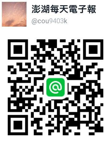 澎湖每天電子報_LINE