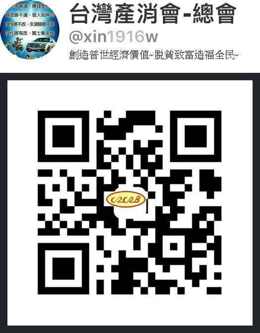 台灣產消會-總會QR圖